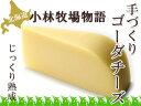 手づくりゴーダチーズ120g【北海道小林牧場物語】ナチュラルちーず【プロセスチーズやカリッとゴーダの原料】こばやしぼくじょうの高品質生乳で作られた乾酪 ハードタイプチーズ
