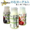 のむヨーグルト180g【プレーン、林檎、葡萄】各2本合計6本入≪北海道小林牧場物語≫ほっかいどうこばやしぼくじょうの高品質生乳で作られた3種類の飲むよーぐると