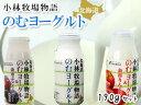 のむヨーグルト190g【プレーン、林檎、葡萄】各2本合計6本入≪北海道小林牧場物語≫ほっかいどうこばやしぼくじょうの高品質生乳で作られた3種類の飲むよーぐると