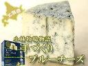 手づくりブルーチーズ生タイプ200g【ドルチェタイプちーず】青かびチーズ≪北海道小林牧場物語≫ほっかいどうこばやしぼくじょうの高品質生乳で作られた乾酪
