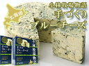 手づくりブルーチーズ生タイプ200g×2箱【ドルチェタイプちーず】青かびチーズ≪北海道小林牧場物語≫ほっかいどうこばやしぼくじょうの高品質生乳で作られた乾酪