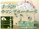 手づくりカマンブルーチーズ缶タイプ130g【ナチュラルちーず】白カビ・青カビ≪北海道