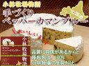 手づくりペッパーカマンブルーチーズ缶タイプ130g【ナチュラルちーず】白カビ・青カビ