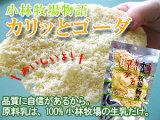 カリッとゴーダ35g ゴーダチーズをおせんべいに!【ちーずのおやつ】 小林牧場物語の生乳使用 【乾酪加工品】ナチュラルチーズ
