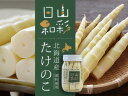 たけのこ200g【北海道産】【山彩日和】優しい甘さ、シャキシ...