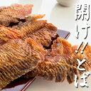 鮭とば 80g【開け!とば】北海道の鮭で鮭トバをつくりました...