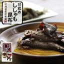 甘露煮ししゃも昆布【180g】北海道産昆布使用。ご飯のお供 お酒の肴にぴったりの逸品。風味と歯ごたえの良いししゃもをじっくりと時間をかけて炊き上げ甘露煮にしました。【佃煮】【日高産こんぶ】【柳葉魚】【シシャモ】