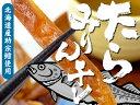 たらみりん干し 58g【北海道産助宗鱈使用】北海道産スケソウダラを砂糖、醤油等で甘く味付けした珍味【鱈味醂干し】スケトウダラの絶品おつまみ タラのミリン干し