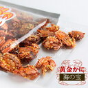 黄金かに100g蟹の風味がお口の中に広がり美味しくいただけます。歯応えがしっかりしたおやつです。お酒の肴 おやつ カニ お土産 ギフト 珍味 スナック菓子 おつまみ 玉子ガニ