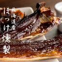 ほっけ燻製 145g【北海道産ホッケ】脂の乗った北海道近海の法華の燻製珍味【ほっけくんせい】噛めば噛むほどにホッケの旨みが染み出てきます