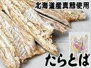 たらとば140g【北海道産真鱈使用】北海道産真だらを贅沢に使...