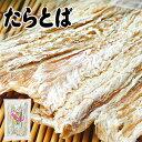 たらとば140g【北海道産真鱈使用】北海道産真だらを贅沢に使用した絶品鱈珍味【鱈とば】おつまみにぴったりな白身魚本来の味を楽しめる鱈トバ【酒の肴・おやつに】真ダラを加工した噛むほど美味しいタラトバ