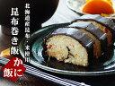 昆布巻き飯【かに飯】北海道産うるち米・北海道産もち米・北海道...