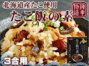 たこ飯の素【北海道産たこ使用】海幸物語 生姜入りのタコ飯【蛸の旨みとショウガの香りが効いた上品な味わい】蛸飯約3合用 醤油ベースの味付け