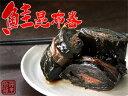 鮭昆布巻 270g【大箱】北海道産コンブで仕上げたシャケをこ...