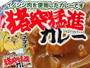 猪突猛進カレー≪ちょとつもうしんかれー≫【中辛】イノシシ肉使用し、いのしし肉を味わい深いルーに入れ、煮込んだカレーです。≪ご当地カレー≫