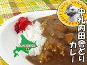 中札内田舎どりカレー 北海道中札内田舎鶏を使用したカレーです。なかさつないいなかどりの旨味が程よく溶