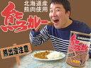熊カレー【辛口】北海道産熊肉使用 クマのジビエ 貴重なクマ肉 【鳥獣くま肉】 ご当地缶詰 【熊出没注意】 ご当地カレー レトルトカレー