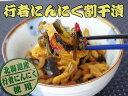 行者にんにく割干漬≪北海道産行者ニンニク使用≫行者ニンニクの風味がきいた割干しょうゆ漬けです。大根の歯ごたえがクセになるおすすめの醤油漬けです。ぎょうじゃにんに...