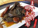 まいたけ明太昆布【国産舞茸を使用し、ピリッと辛いめんたい味に...