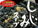 しじみスープ 80g 【しじみ養生記】 1袋で1500個分の蜆の力 滋養のとけ込んだ風味豊かな若芽と蜆の乾燥スープ ワカメとシジミの即席スープ
