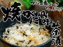 焼きがに風味茶漬 10食入【かにの香ばしさたっぷり】蟹風味だし茶漬けの素 紅ズワイガ