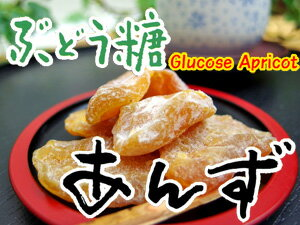 ぶどう糖あんず250g【甘くてフルーティーな杏子の和菓子です】 ブドウ糖をまぶしたアンズの甘露煮 グルコースアプリコット 杏のフルーツグラッセ