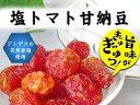 塩トマト甘納豆170g【とまとを丸ごと使ったあま〜いお菓子です アンデスの天然岩塩使用】 ドライフルーツを使ったスイーツ リコピンを含む和菓子