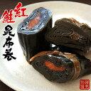 紅鮭昆布巻 150g【中箱】北海道産コンブで仕上げたべに鮭を...