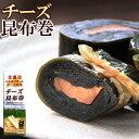 チーズ昆布巻 150g【中箱】北海道産コンブで仕上げた生乳で...