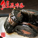 鮭昆布巻 270g【...
