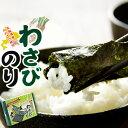 わさびのり4袋入 金印の厳選された国産の乾のりに山葵の風味が味付けされております。ご飯やおにぎり、お酒のつまみにどうぞ。