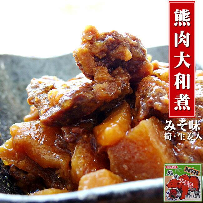 熊肉大和煮70g クマのジビエ くまとタケノコの絶妙な味わい 北海道限定商品【生姜入】ご当地缶詰 貴重なクマ肉【熊出没注意】みそ味 熊肉缶【鳥獣くま肉】