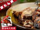 イノシシ肉大和煮70g 猪のジビエ いのししと醤油の絶妙な味...