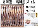 北海道鵡川産ししゃもA オス10尾、メス10尾【化粧箱入】こ...