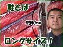 ましけ 鮭とばロングタイプ 350g 北海道増毛産サケトバ。「酒の肴」にぴったりの燻製!鮭トバ