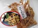 やわらかい焼いか60g 【北海道産イカ使用】 噛めば噛む程、奥深い味わい焼き烏賊
