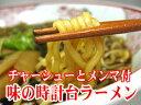 チャーシューとメンマ付!サッポロ 生ラーメン 味の時計台 4食箱入り(具材入り)