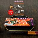 スープカレーチョコ45g×50枚【北の名店 札幌南家】北海道...