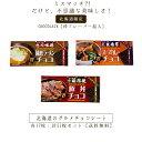 北海道グルメチョコ45g×51枚【北の名店 十勝桔梗 豚丼1...