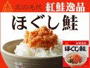 ほぐし鮭190g【紅鮭フレーク】鮭ほぐしフレーク 缶詰【べに...