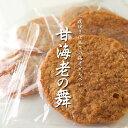 甘えびの舞 5枚入【二度焼き仕立ての海老煎餅】甘エビをふんだ...