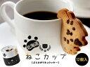 ねこカップ【12個入】ぶらさがりネコクッキー。くつろぎのひとときに、カップにぶらさげてブレイクタイム!【クッキー お菓子 おやつ お土産 ギフト】