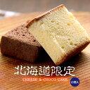 北海道限定チーズ&チョコケーキ【18個入】北海道の豊かな自然...