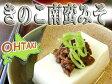きのこ南蛮みそ170g【北海道伊達市 大滝産シイタケ・シメジ使用! そのままでもご飯にとても合うお味噌です】 しいたけ・しめじを使ったミソ きのこ王国 キノコのおかずみそ
