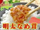 明太なめ茸170g【北海道伊達市 大滝産えのき茸使用!めんたい味のタラコとナメタケでご飯が進む!】辛
