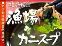 漁場のカニスープ 70g【顆粒タイプ】北海道の新鮮な浜採りズワイガニを特殊加工し蟹本来の風味を生かし造りあげました【かにすーぷ】