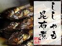 ししゃも昆布煮 220g【魚職人が選ぶこだわりの味】北海道物...