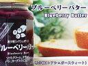 ブルーベリーバター200g【希少糖入りブルーベリー