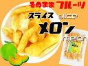 スライスメロン 165g【赤肉メロンのドライフルーツ】手軽に食べられる乾燥めろん【そのままフルーツ】Slice melon